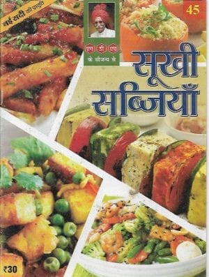 SOOKHI SABZI RECIPES