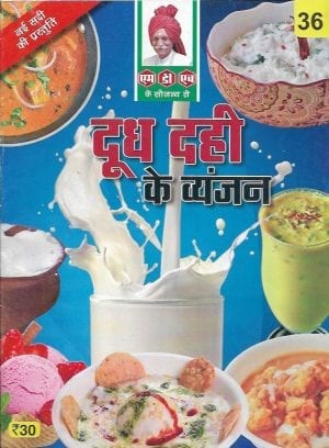 MILK YOGYURT RECIPES